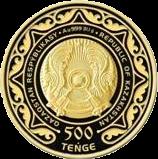 Казахстан монета 500 тенге Евразийский экономический союз, аверс