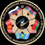 Казахстан монета 500 тенге Евразийский экономический союз, реверс
