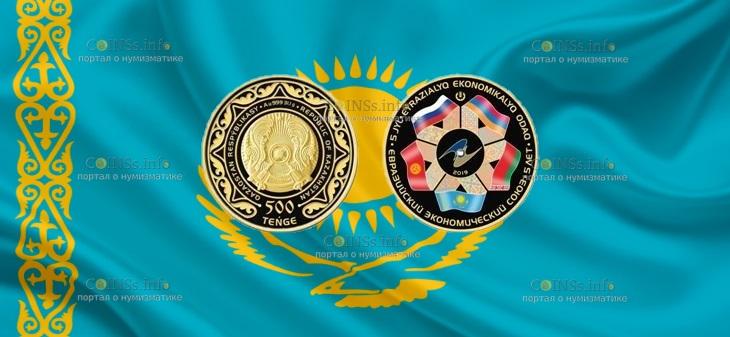 Казахстан монета 500 тенге Евразийский экономический союз