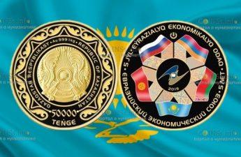 Казахстан монета 50000 тенге Евразийский экономический союз