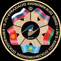 Казахстан монета 50000 тенге Евразийский экономический союз, реверс