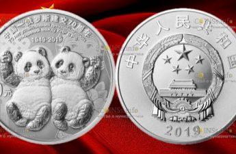Китай монета 10 юаней 70 лет установления дипломатических отношений между Китаем и Россией