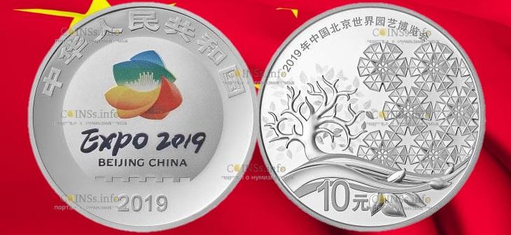 Китай монета 10 юаней EXPO-2019