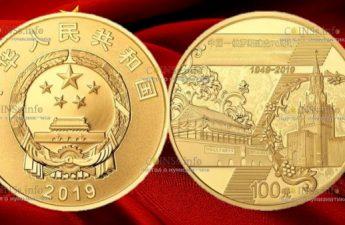Китай монета 100 юаней 70 лет установления дипломатических отношений между Китаем и Россией