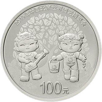 Китай монета 100 юаней EXPO-2019, реверсКитай монета 100 юаней EXPO-2019, реверс