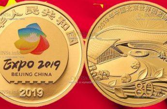 Китай монета 80 юаней EXPO-2019