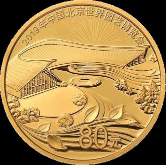 Китай монета 80 юаней EXPO-2019, реверс