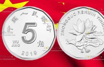 Китай циркуляционная монета 5 юаней лотос