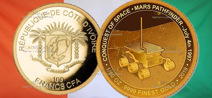 Кот-д'Ивуар монета 100 франков КФА, Марсоход PATH FINDER