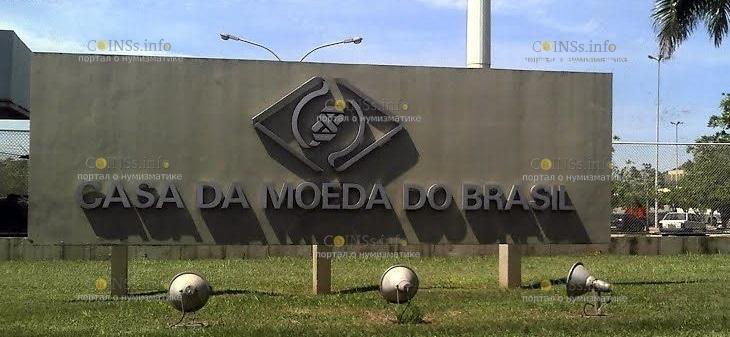 Монетный двор Бразилии - Casa da Moeda do Brasil
