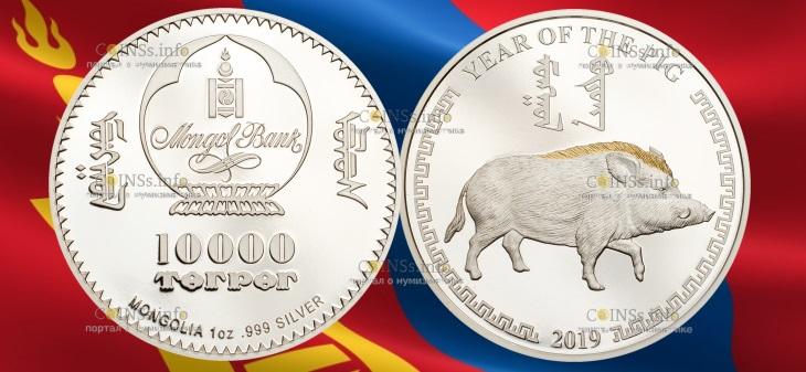 Монголия монета 10000 тугриков Год свиньи
