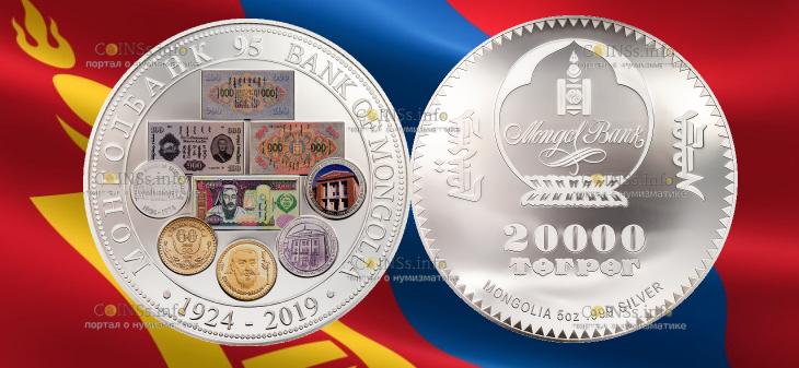 Монголия монета 20 000 тугриков 95 лет Банку Монголии