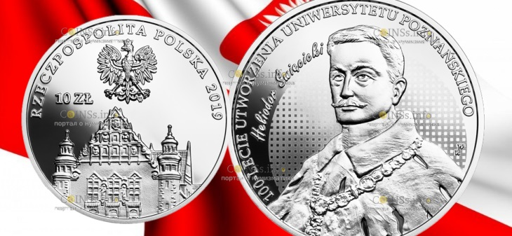 Польша монета 10 злотых 100 летие Университета имени Адама Мицкевича в Познани