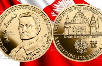 Польша монета 200 злотых 100 летие Университета имени Адама Мицкевича в Познани