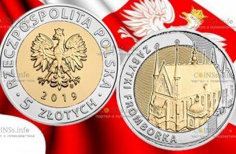 Польша монета 5 злотых Памятник Фромборк