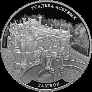 Россия монета 3 рубля Усадьба Асеевых, реверс