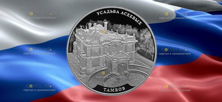 Россия монета 3 рубля Усадьба Асеевых