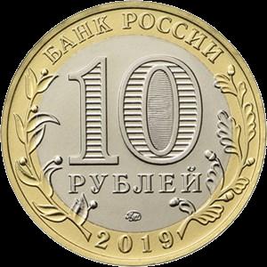 россия циркуляционная монета 10 рублей 2019 года, аверс