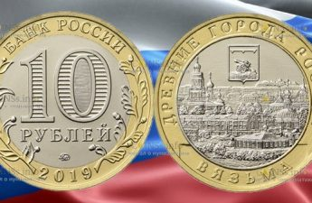 россия циркуляционная монета 10 рублей Вязьма