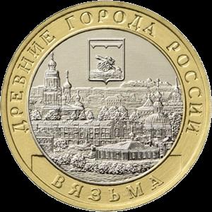 россия циркуляционная монета 10 рублей Вязьма, реверс