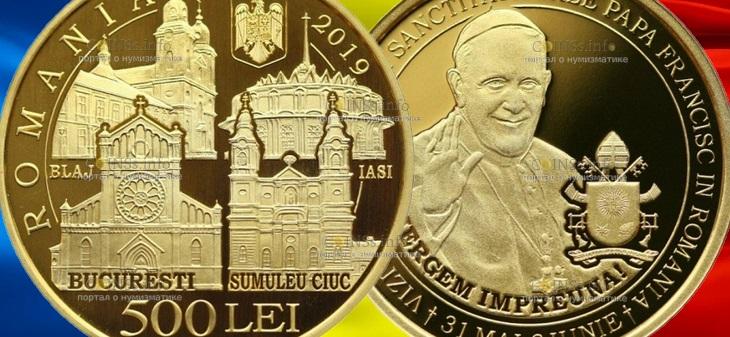 Румыния монета 500 лей Папа Римский в Румынии