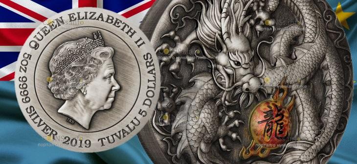 Тувалу монета 5 долларов Дракон