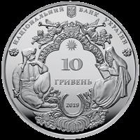 Украина монета 10 гривен Мгарский Спасо-Преображенский монастырь, аверс