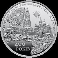 Украина монета 10 гривен Мгарский Спасо-Преображенский монастырь, реверс