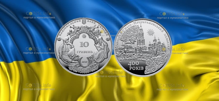 Украина монета 10 гривен Мгарский Спасо-Преображенский монастырь