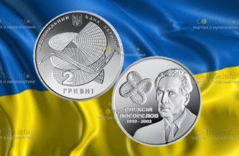 Украина монета 2 гривны Алексей Погорелов