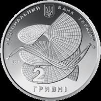 Украина монета 2 гривны Алексей Погорелов, аверс