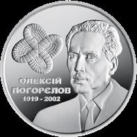 Украина монета 2 гривны Алексей Погорелов, реверс