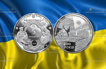 Украина монета 5 гривен Мгарский Спасо-Преображенский монастырь