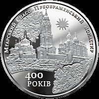 Украина монета 5 гривен Мгарский Спасо-Преображенский монастырь, реверс
