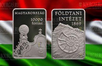 Венгрия монета 10000 форинтов 150 лет со дня основания Геологического института
