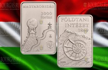 Венгрия монета 2000 форинтов 150 лет со дня основания Геологического института