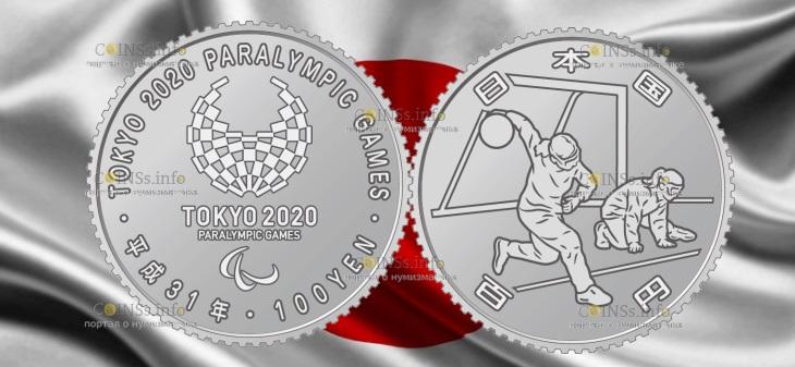 Япония монета 100 иен Голбол