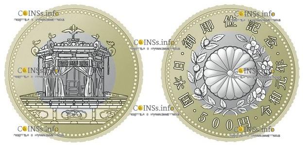 Япония монета 500 иен Коронация императора Нарухито