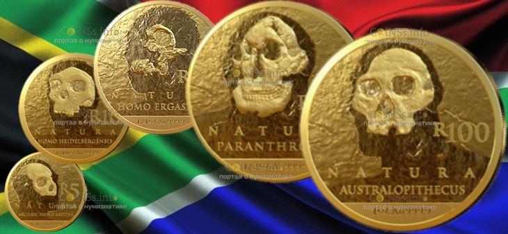 ЮАР монеты серии Человек разумный
