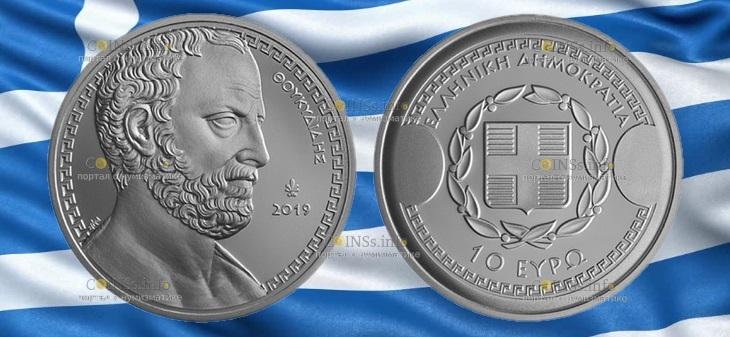 Греция монета 10 евро Фукидид