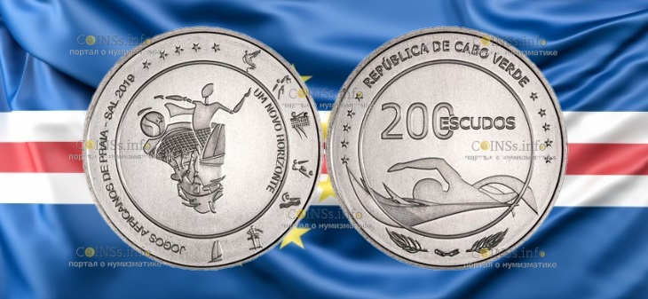 Кабо-Верде монета 200 эскудо Африканские пляжные игры - Сал 2019