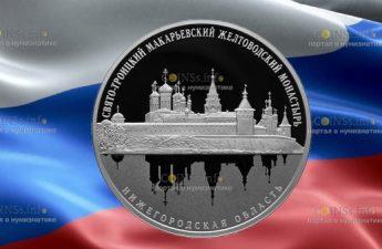 Россия монета 25 рублей Свято-Троицкий Макарьевский Желтоводский монастырь