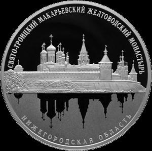 Россия монета 25 рублей Свято-Троицкий Макарьевский Желтоводский монастырь, реверс