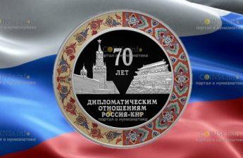 Россия монета 3 рубля 70 лет установления дипломатических отношений с КНР