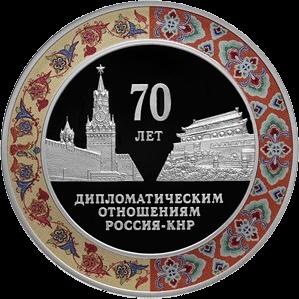 Россия монета 3 рубля 70 лет установления дипломатических отношений с КНР, реверс