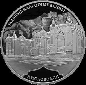 Россия монета 3 рубля Главные нарзанные ванны, Кисловодск, реверс