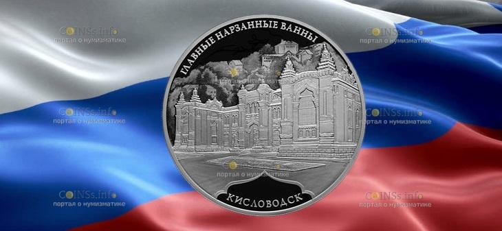Россия монета 3 рубля Главные нарзанные ванны, Кисловодск