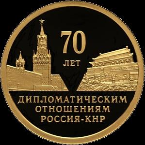 Россия монета 50 рублей 70 лет установления дипломатических отношений с КНР, реверс