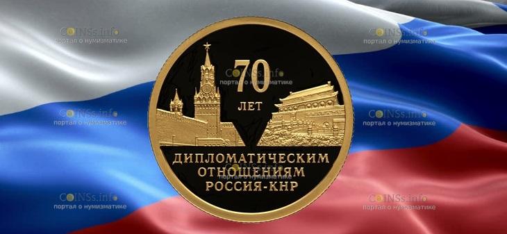 Россия монета 50 рублей 70 лет установления дипломатических отношений с КНР