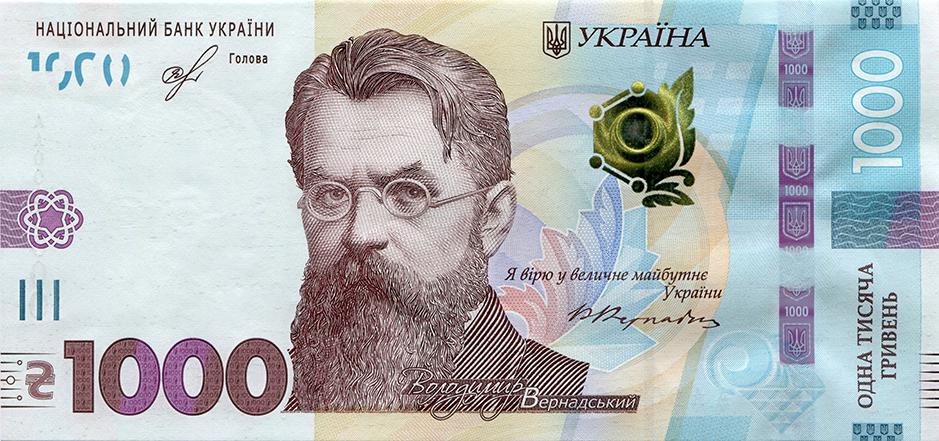 Украина банкнота 1000 гривен, лицевая сторона